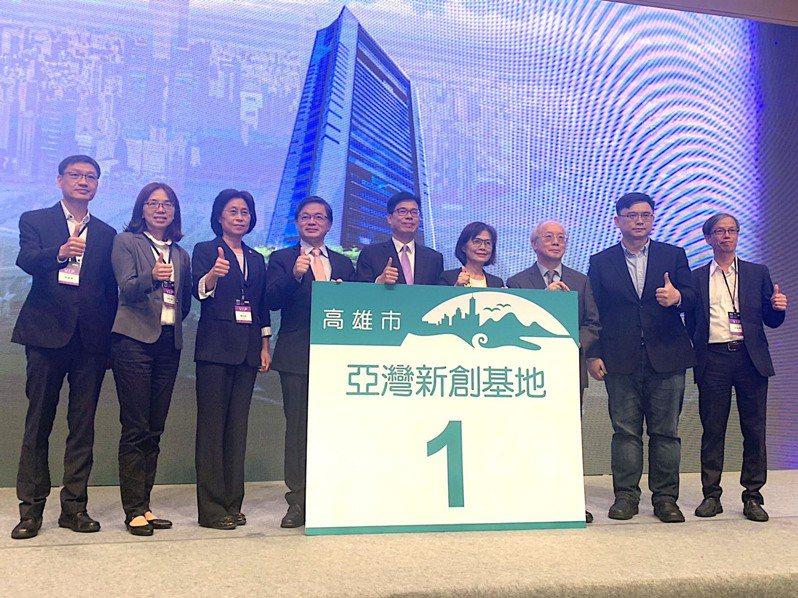 高雄市府攜手經濟部和即將完工的台壽BOT大樓,打造「亞灣新創基地」,提供業者投資進駐。記者徐如宜/攝影