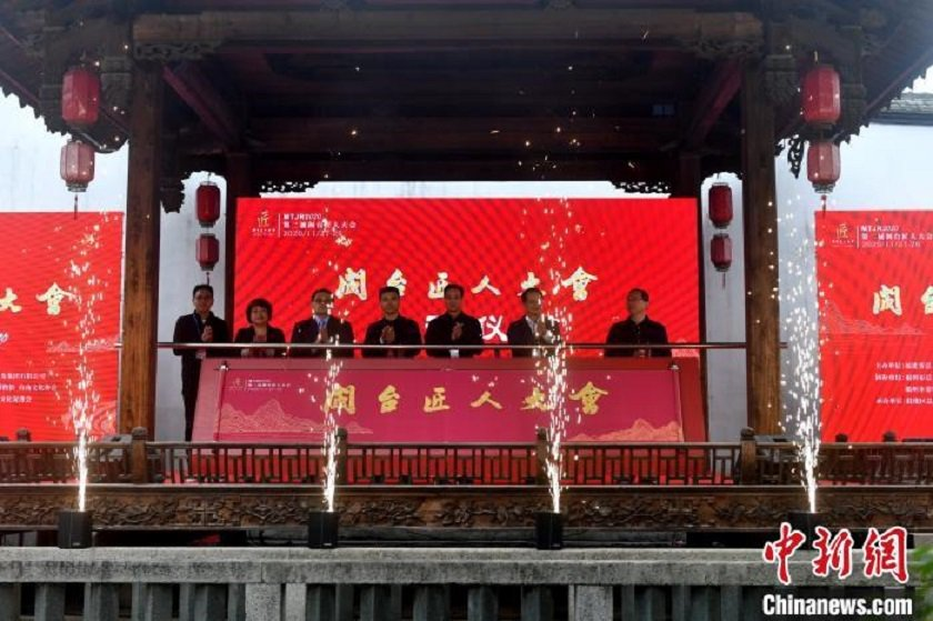 2020閩台匠人大會開幕式28日在福州舉行,來自閩台各地的匠人代表及各界來賓共同...