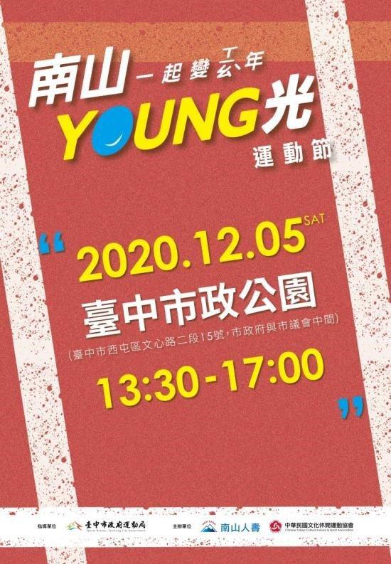 南山人壽「YOUNG光運動節」 邀全民BAM健康做公益。南山人壽/提供
