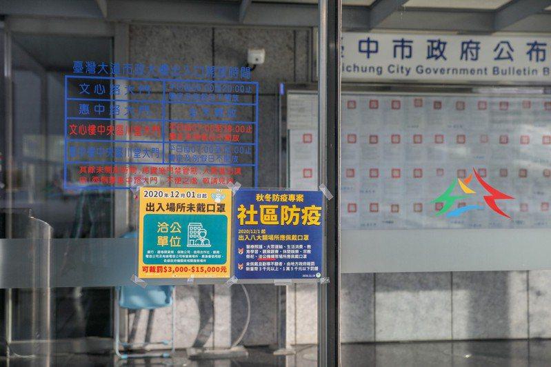台中市政府因應防疫秋冬專案,12月1日起進市府需全程戴口罩丶量體溫丶雙手消毒。記者陳秋雲/攝影
