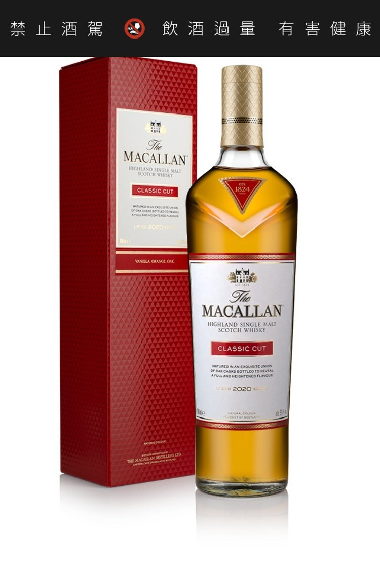 麥卡倫Classic Cut 2020,酒精濃度55%,目前在台售價未定。圖/摘...