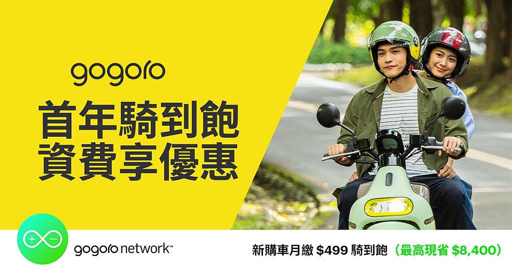 12月31日前購買Gogoro指定車款,首年月繳499元吃到飽優惠,最多可先省下...