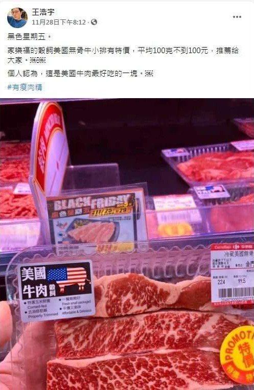 桃園市議員日前在臉書po照,指家樂福賣含瘦肉精的美牛。照片來源/王浩宇臉書擷圖
