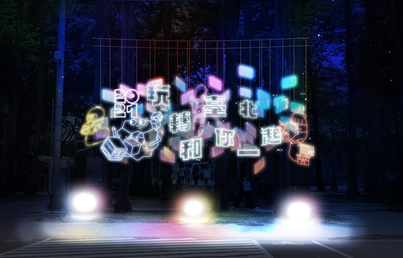 市府周邊燈飾「夢想一起」(松智公園)  圖/台北市觀光傳播局