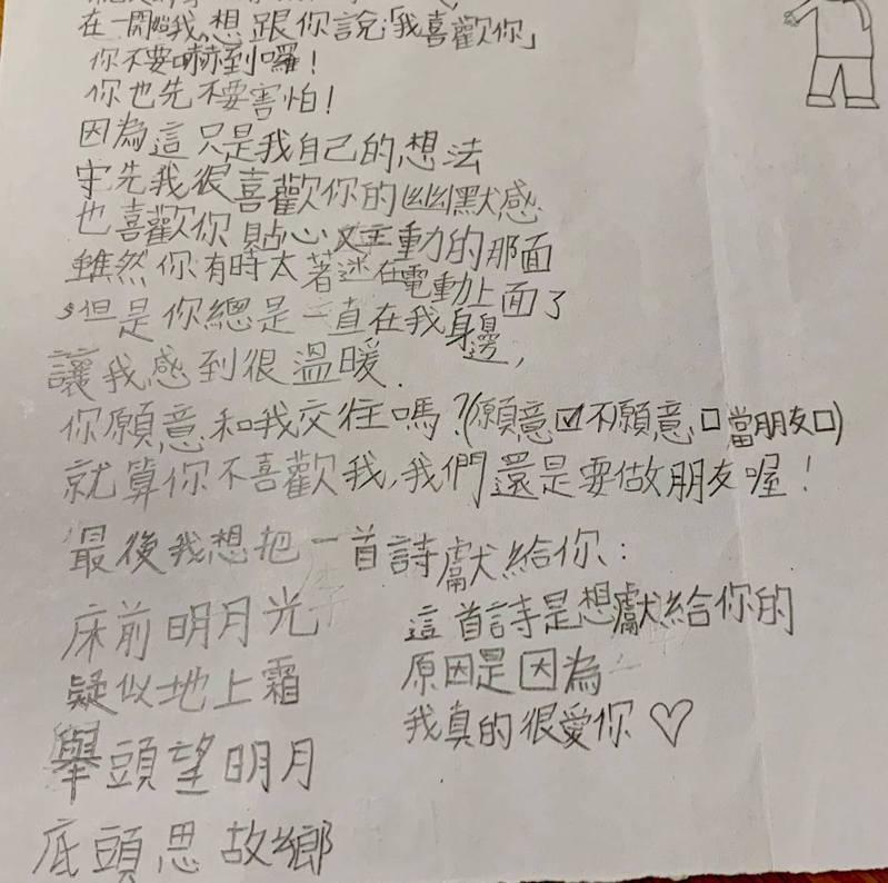 國小四年級學生寫下告白情書及拒絕信,展現超高EQ,獲得網友們大大讚賞。圖擷自台灣性別平等教育協會