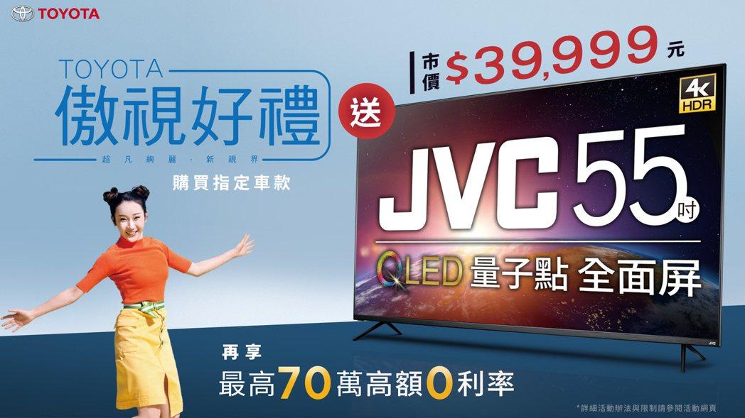 「TOYOTA 傲視好禮大方送」活動,本月購買指定車款,就送JVC 55吋QLE...