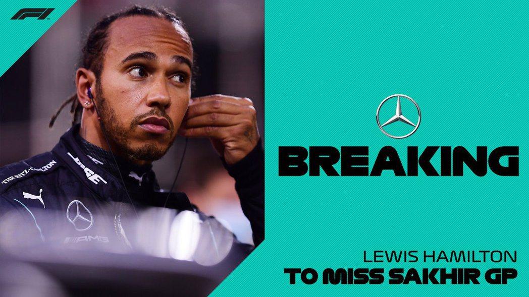 Lewis Hamilton驚傳確診COVID-19。 摘自F1