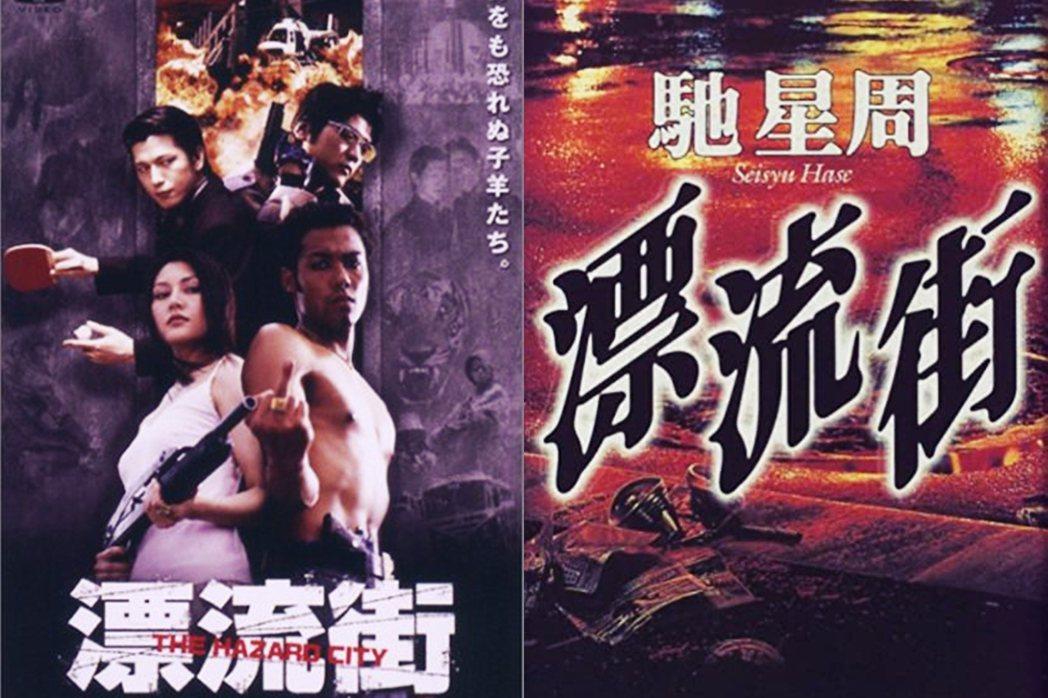 圖為《漂流街》原著小說和電影版。電影版為2000年改編上映,導演三池崇史、港星李...