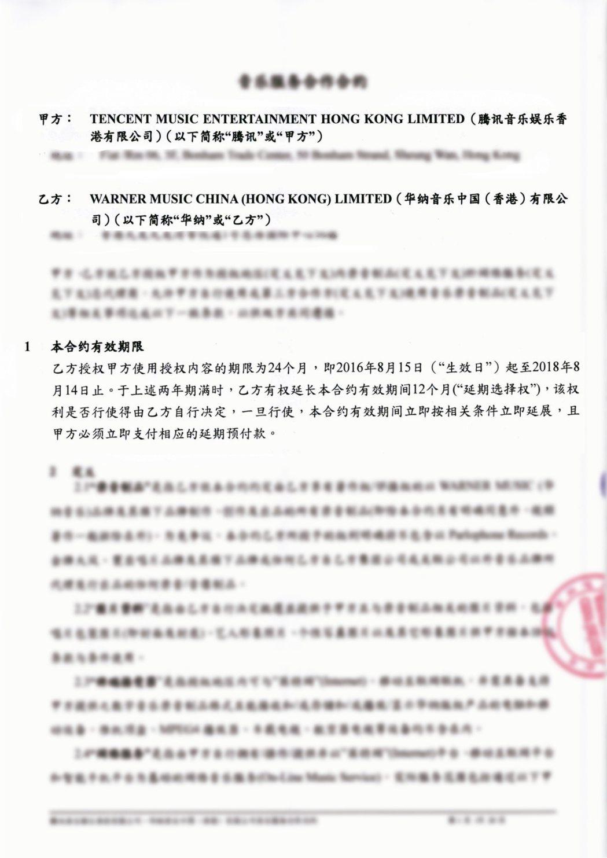 孫德榮出示騰訊與香港華納簽訂的合約。圖/經紀人提供