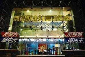 李明穎、唐士哲/52台空頻後,公廣新聞台能否重拾台灣新聞的信任?