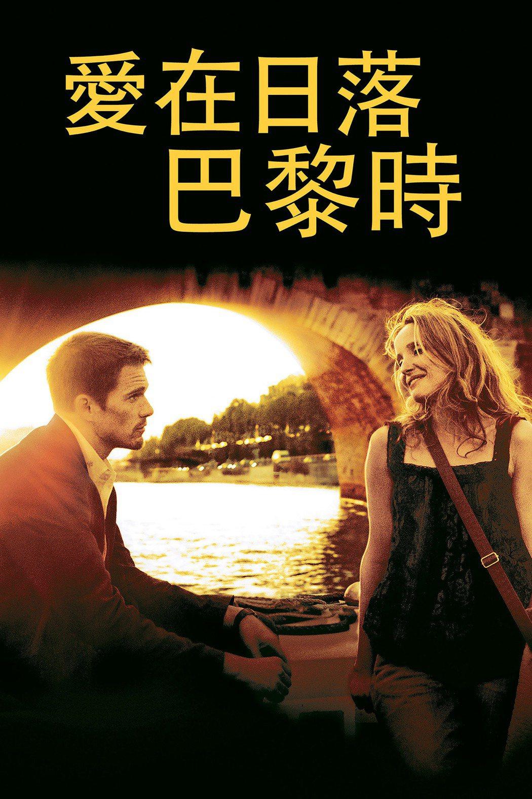 「愛在日落巴黎時」。圖/華納兄弟提供