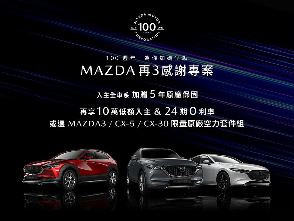 「Mazda再3感謝專案」提供全車系5年原廠保固、10萬元低額入主,再享24期零...