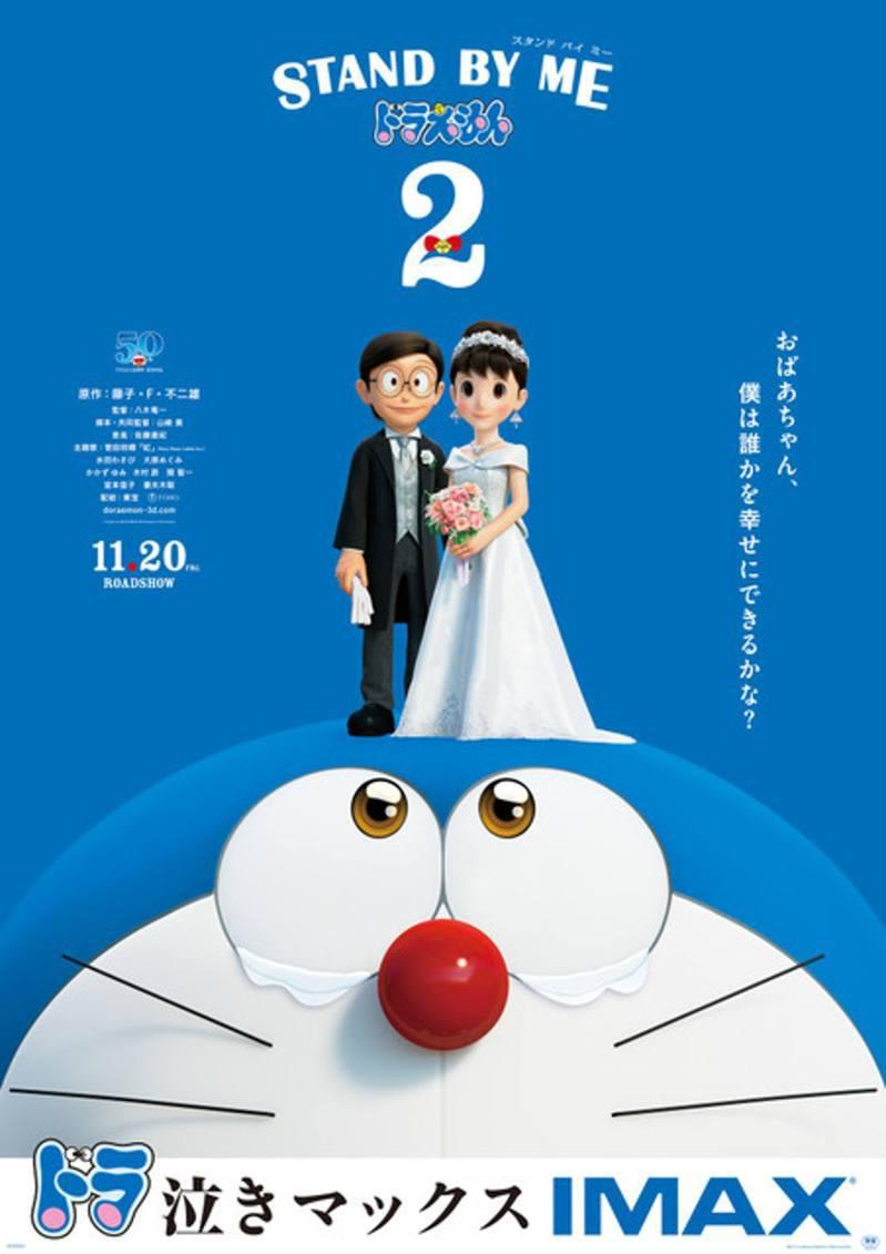 原訂於8月上映的《多啦A夢》系列50周年記念電影《STAND BY ME 2》延至11月20日終於在日本上映。圖/擷取自網路