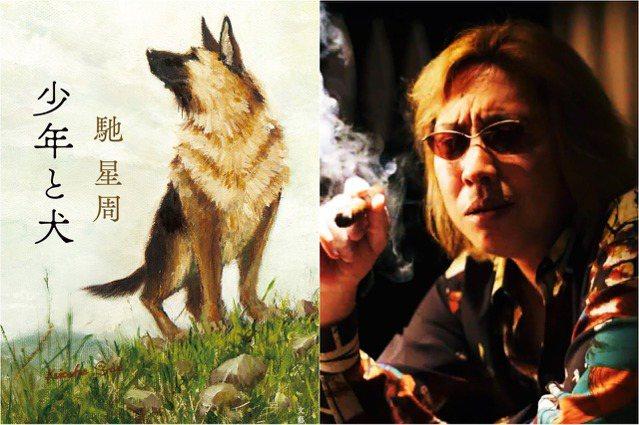 擅長描寫日本底層社會暴力犯罪、以「暗黑小說」而聞名的作家馳星周,今年以《少年與犬...