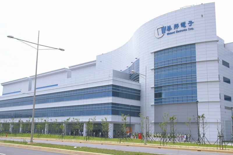 華邦電中科12吋晶圓廠。本報資料照片