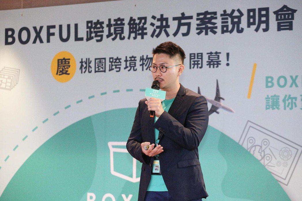 BOXFUL董事總經理許仄偉希望透過一站式的跨境配,解決台灣品牌業者跨境時遇到的...