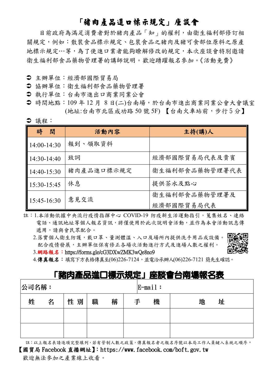台南市進出口公會/提供。