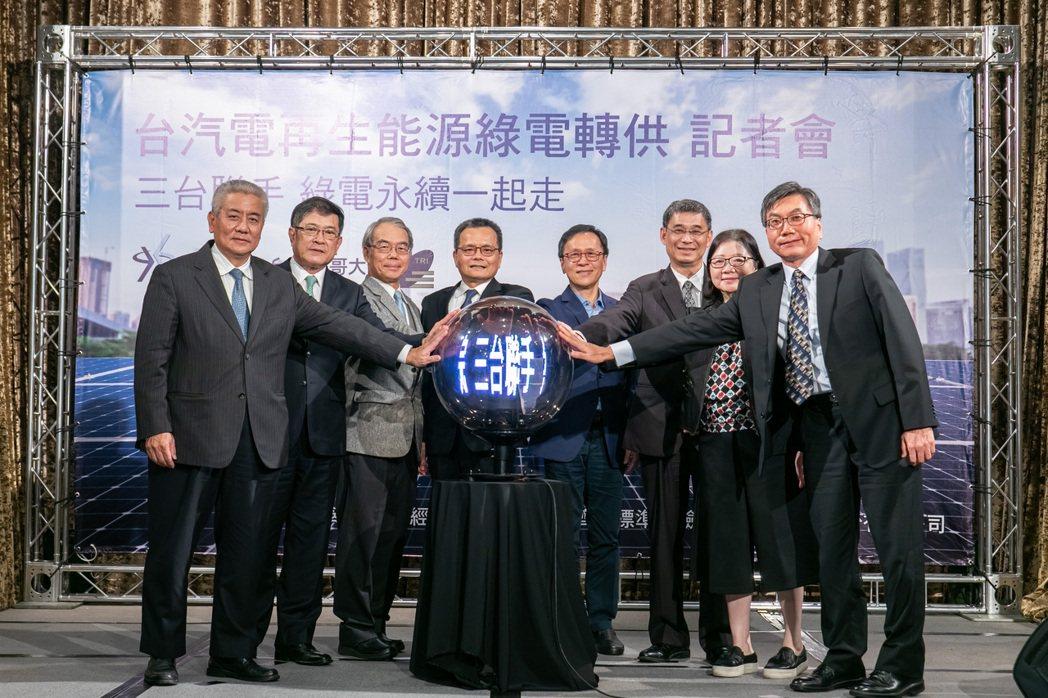 (左起)桃園市高安邦副市長、台電公司楊偉甫董事長、台灣綜合研究院吳再益院長、台汽...