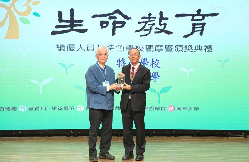 南華大學深耕生命教育,再度獲「生命教育特色學校」,林聰明校長(右)接受表揚。 洪...