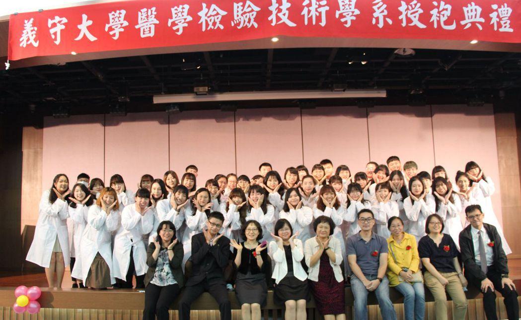 「醫技系」授袍典禮共有47位同學出席宣誓,開心披上白袍,接下醫檢師責任。 義守大...