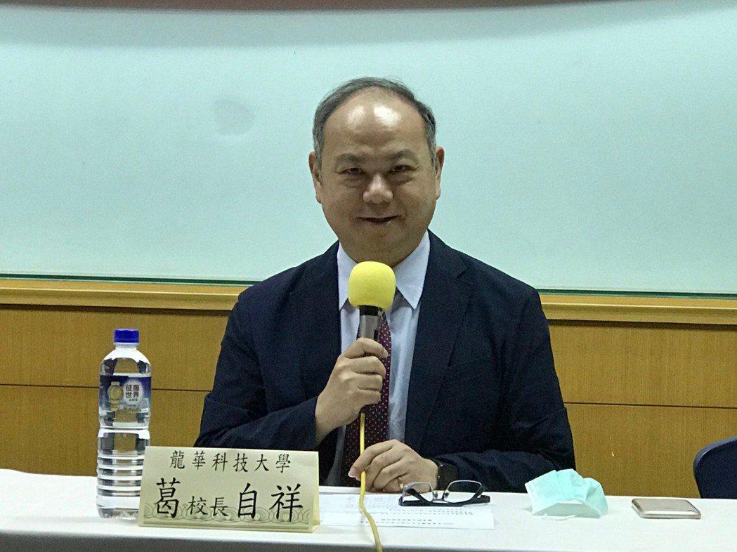 龍華科大校長葛自祥表示,龍華科大自106年迄今,已成立7個僑生專班共計274名僑...