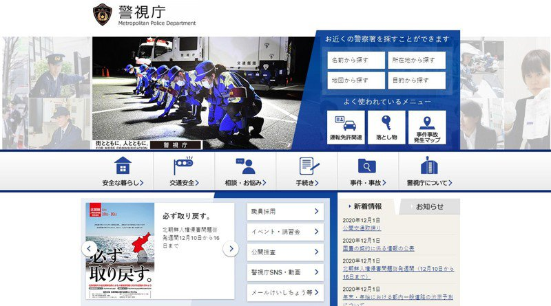 駭客攻擊企業在家工作使用的VPN服務漏洞,包括日本警察廳與觀光局在內,有600多家日本企業與行政機關受害。 圖擷自日本警視廳官網