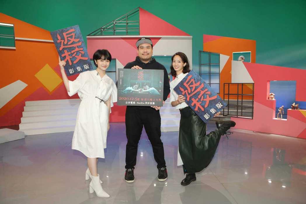 李玲葦(左起)、導演劉易、韓寧上「2020公視電視募款」節目。圖/公視提供