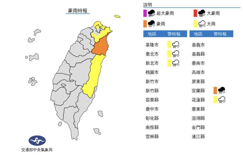 受到東北季風影響,氣象局表示,今宜蘭縣有局部大雨或豪雨發生的機率,基隆北海岸、花蓮地區及大台北山區亦有局部大雨發生的機率。圖/氣象局提供