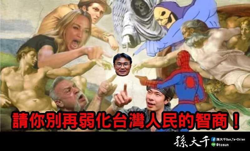前立委孫大千批評農委會主委陳吉仲在萊豬標示上想法天真。圖/取自孫大千臉書