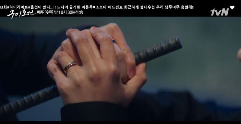 韓劇「九尾狐傳」中男女主角配戴CHAUMET Liens系列對戒。圖/擷取自網路