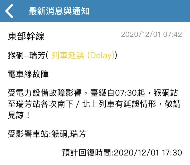 台鐵電車線故障預計下午17:30才搶修完畢。圖/取自台鐵App