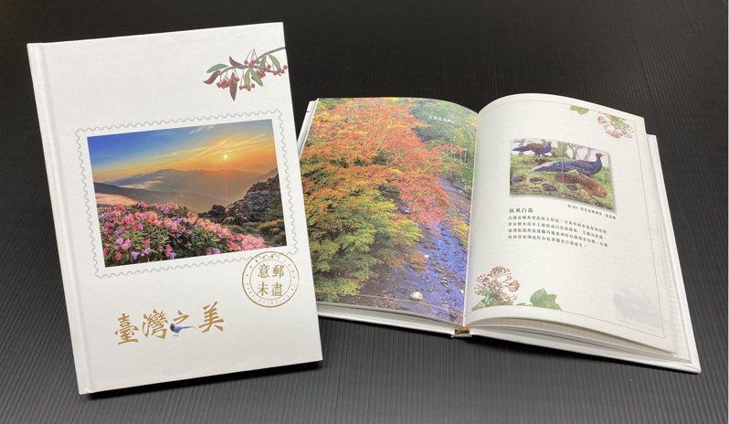 中華郵政推出年度筆記本,集結郵票及台灣風景之美。 圖/中華郵政公司提供