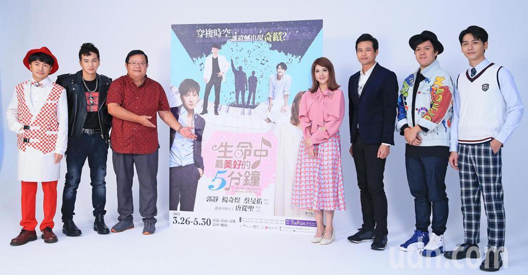 果陀劇場推出全新音樂劇,導演梁志民(左三)、音樂總監陳國華(右三)、編劇王慕天(