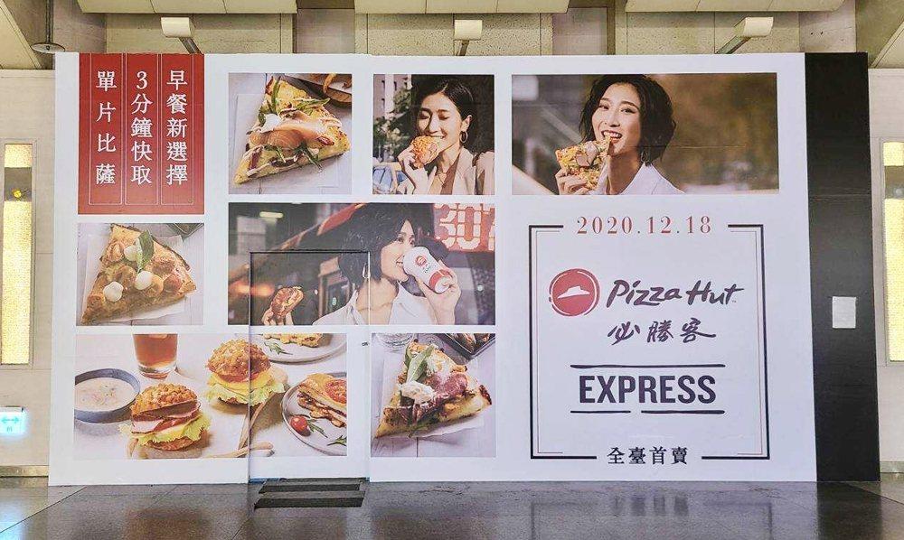 必勝客首間「Pizza Hut EXPRESS」,將於12月18日進駐Globa...