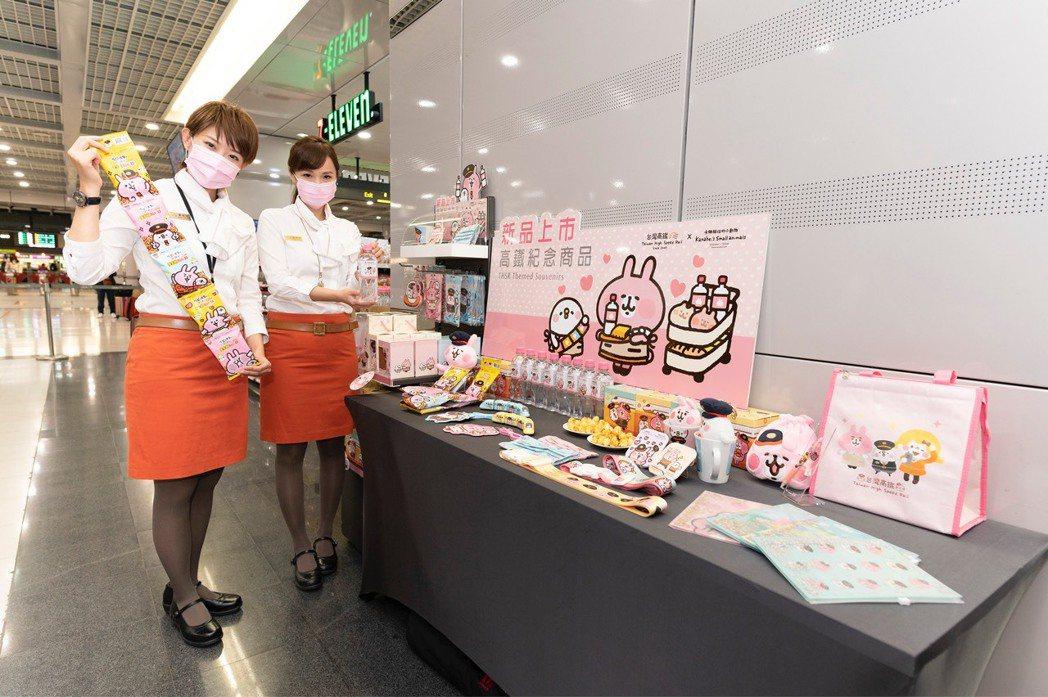 台灣高鐵X卡娜赫拉的小動物聯名食品上市,今開記者對外亮相。 圖/台灣高鐵公司提供