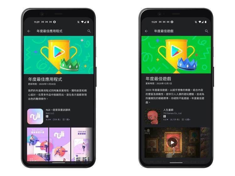 榜單中健身健康類型應用程式的崛起,台灣獨立遊戲開發團隊也首度在Google Pl...