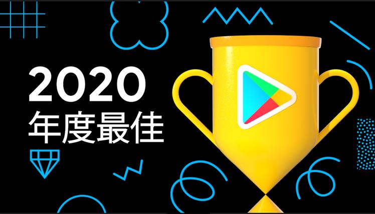 台灣Google Play 2020年度最佳榜單正式出爐。圖/Google提供