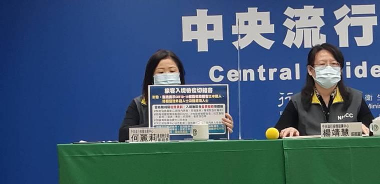 中央流行疫情指揮中心邊境檢疫組副組長何麗莉說,聲明切結書可以自行下載,含中英文版...