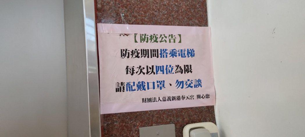 新港奉天宮積極從事防疫措施,貼出醒目公告,請香客配合政府政策。記者莊祖銘/攝影