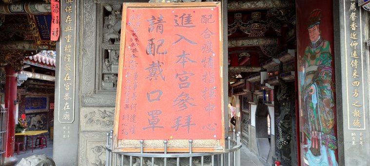 新港奉天宮於大門顯眼處,貼出醒目公告,請遊客戴上口罩。記者莊祖銘/攝影