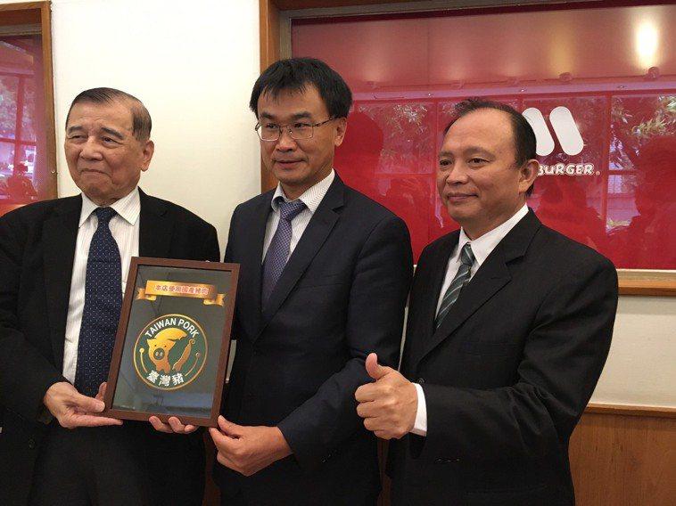 農委會主委陳吉仲(中)今天頒發第一張台灣豬標章給摩斯漢堡。記者吳姿賢/攝影