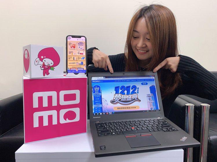 momo購物網即日起至12月9日推出「1212夢想盛典」暖身慶,特別規畫4大年終...