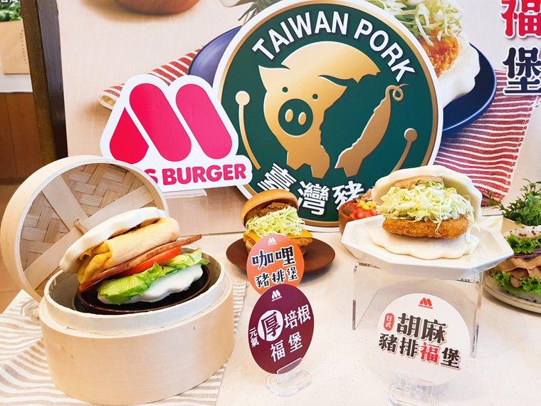 摩斯漢堡店內提供約20種豬肉製品,均是使用台灣豬。記者陳睿中/攝影