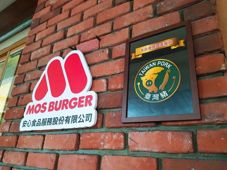 摩斯漢堡新生店獲得全台首張台灣豬認證標章。記者陳睿中/攝影