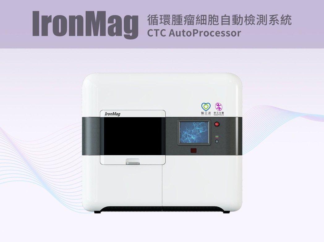 英華達與榮文生醫共同開發的IronMag循環腫瘤細胞自動化檢測系統。英華達/提供