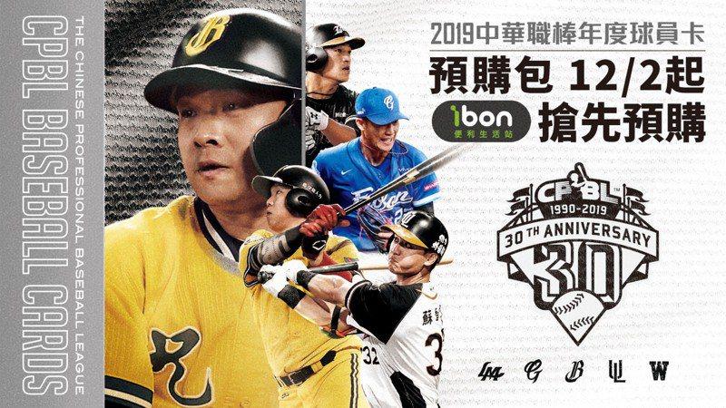 2019中華職棒年度球員卡將在12月正式開賣。圖/中華職棒聯盟提供
