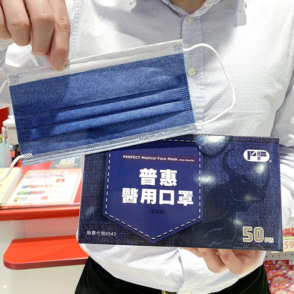 日藥本舖宣布將於12月3日獨家開賣限量1萬盒的普惠醫工「率性丹寧」雙鋼印醫療口罩...