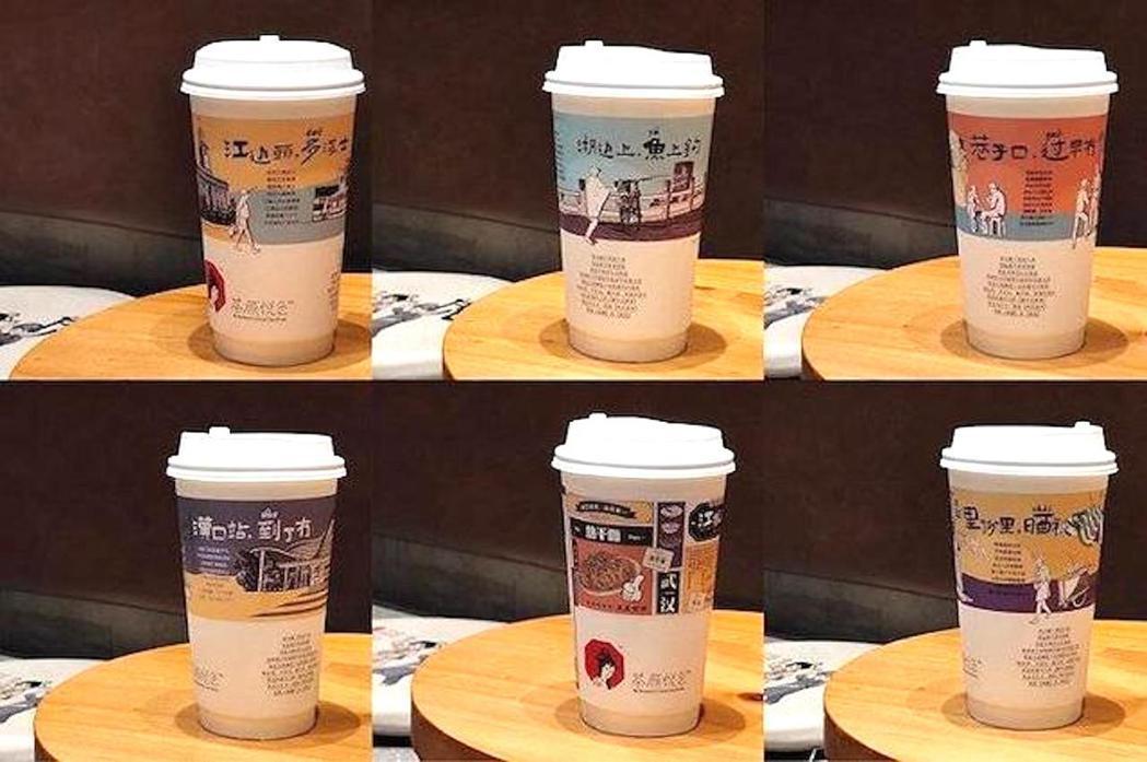 大陸品牌茶顏悅色在武漢新開幕,限定六款當地特色圖樣的杯子。新浪網