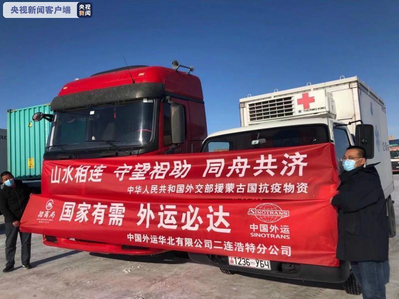 蒙古國疫情出現新變化,大陸捐助蒙古國總價值近4百萬人民幣的防疫醫療物資。(圖/取自央視新聞)