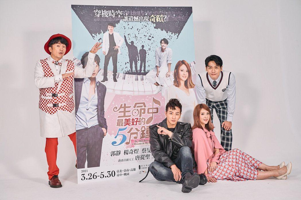 唐從聖(左起)、楊奇煜、郭靜、蔡旻佑主演音樂劇「生命中最美好的5 分鐘」。圖/果